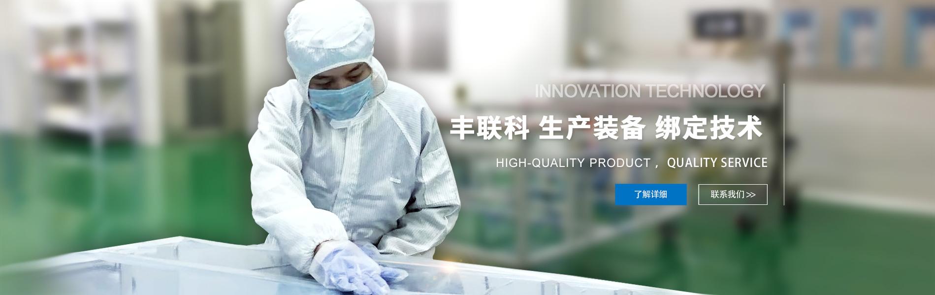 洛阳丰联科绑定技术有限公司